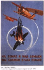 Vintage Russian poster - WW2 air battle 1941